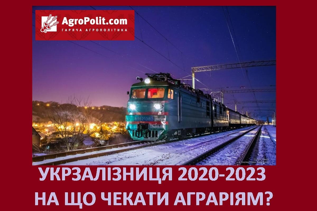 Укрзалізниця-2020. Що запланував перевізник для аграрного бізнесу