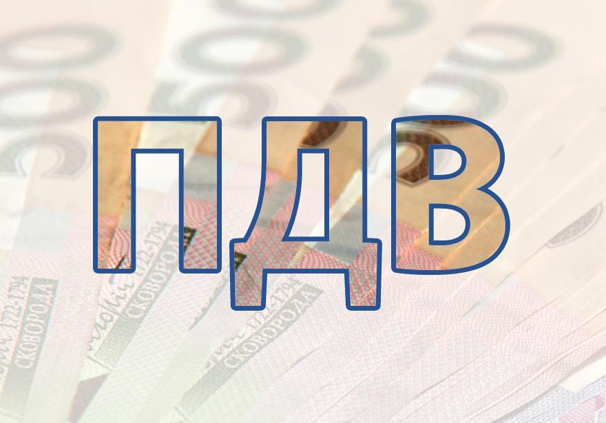 Бізнес Прикарпаття сплатив до бюджету 215 мільйонів гривень ПДВ