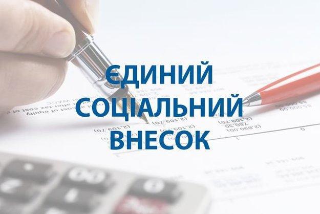Заборгованість суб'єктів господарювання Прикарпаття з єдиного внеску становить понад 100 млн.гривень