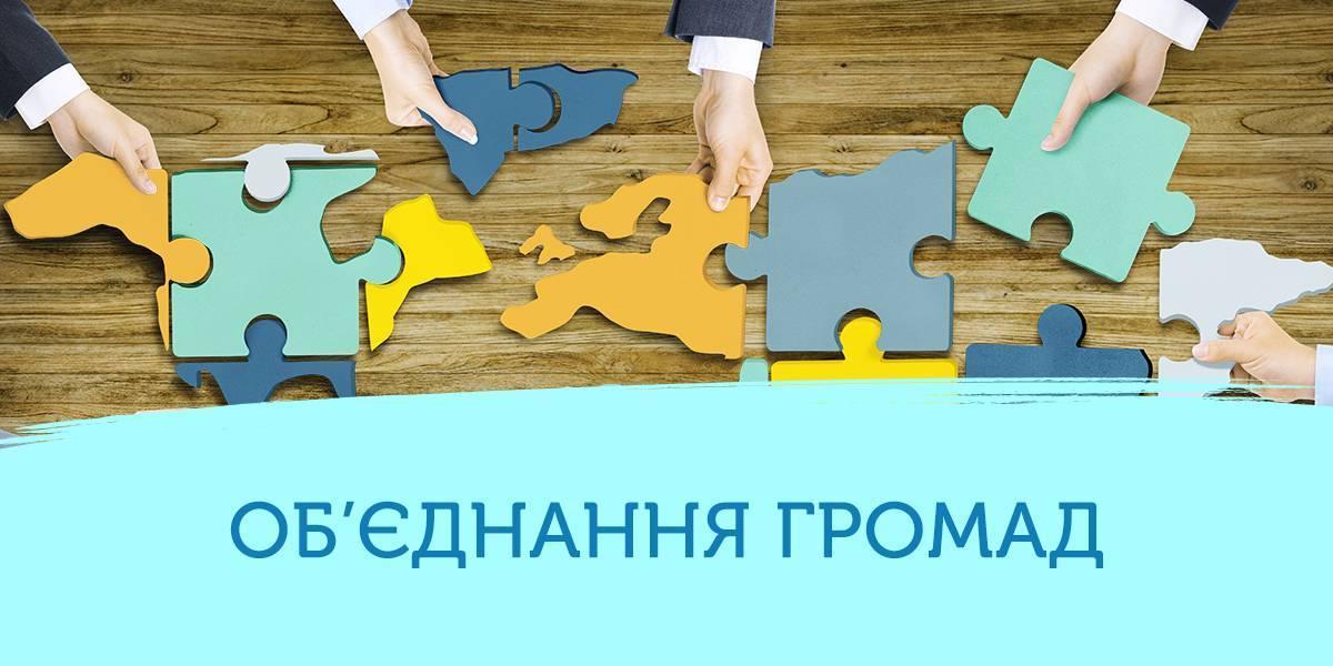 В Україні нараховується понад 700 об'єднаних громад