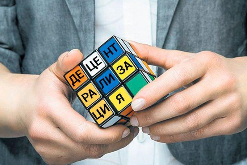 Без зміни законів реформа децентралізації провалиться, — експерти