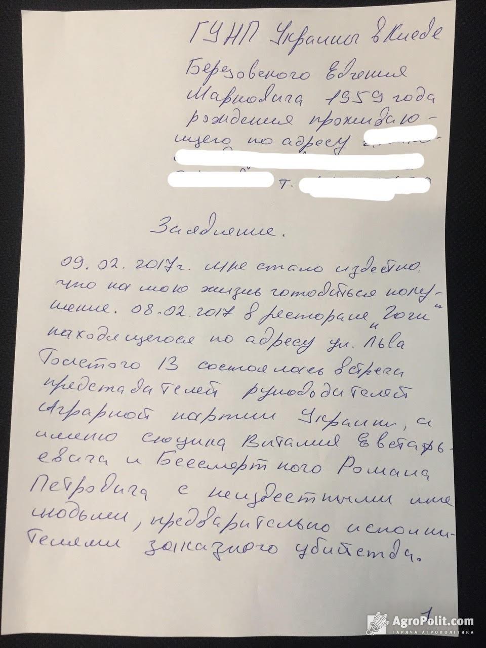 Заявление Евгения Березовского